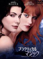 プラクティカル・マジック 特別版(通常)(DVD)