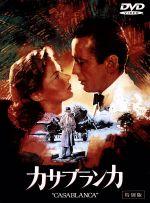 カサブランカ 特別版(通常)(DVD)
