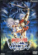 極黒の翼バルキサス(通常)(DVD)