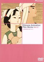上海美術電影作品集 Vol.2(通常)(DVD)