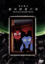 銀河鉄道の夜(通常)(DVD)
