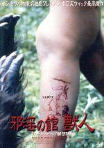 邪淫の館 獣人〈ノーカットヘア解禁版〉(通常)(DVD)