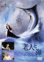 老人と海(通常)(DVD)