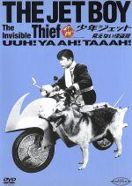 少年ジェット 見えない怪盗篇(通常)(DVD)