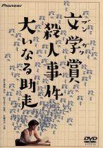 文学賞殺人事件 大いなる助走(通常)(DVD)
