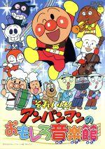 それいけ!アンパンマンのおもしろ音楽館(通常)(DVD)