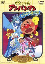 劇場版 それいけ!アンパンマン キラキラ星の涙(通常)(DVD)