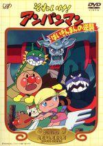 劇場版 それいけ!アンパンマン ばいきんまんの逆襲(通常)(DVD)
