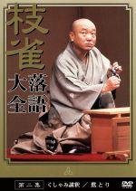 落語大全(2)(通常)(DVD)