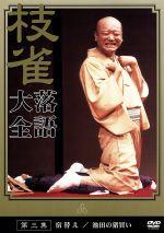 落語大全(3)(通常)(DVD)