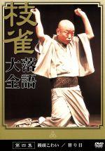 落語大全(4)(通常)(DVD)