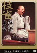 落語大全(5)(通常)(DVD)