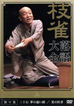 落語大全(7)(通常)(DVD)