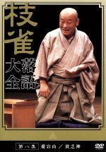 落語大全(8)(通常)(DVD)