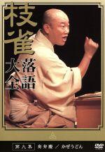 落語大全(9)(通常)(DVD)