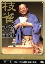 落語大全(10)(通常)(DVD)