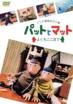ドジで愉快な2人組 パットとマット~よくもここまで~(通常)(DVD)