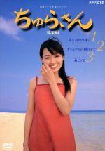 ちゅらさん 総集編 BOXセット(通常)(DVD)