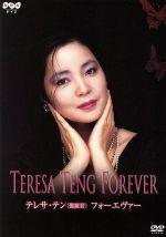テレサ・テン フォーエヴァー(通常)(DVD)