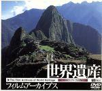 世界遺産フィルムアーカイブス(通常)(DVD)