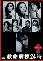 救命病棟24時スペシャル 2002(通常)(DVD)