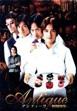 アンティーク~西洋骨董洋菓子店~ DVD-BOX(外箱付)(通常)(DVD)