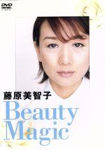藤原美智子のビューティマジック(通常)(DVD)