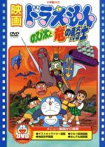映画ドラえもん のび太と竜の騎士(通常)(DVD)