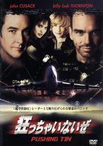 狂っちゃいないぜ(通常)(DVD)
