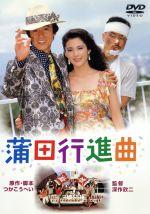 蒲田行進曲(通常)(DVD)