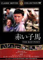 赤い子馬(DVD)