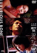 贅沢な骨(通常)(DVD)