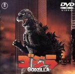 ゴジラ(1984年度作品)(通常)(DVD)