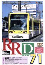 RRD71(レイルリポート71号DVD版)(通常)(DVD)