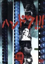 ハンドク!!! 4(通常)(DVD)