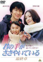 君の手がささやいている 最終章(通常)(DVD)