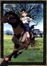 大草原の小さな天使 ブッシュベイビー 4(通常)(DVD)