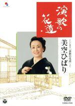 演歌の花道/美空ひばり(通常)(DVD)