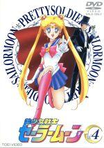 美少女戦士セーラームーン 4(通常)(DVD)