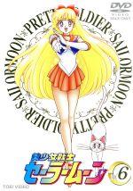 美少女戦士セーラームーン 6(通常)(DVD)