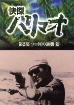 怪傑ハリマオ DVD-BOX 第二部 ソロ河の逆襲篇(三方背BOX、ブックレット付)(通常)(DVD)