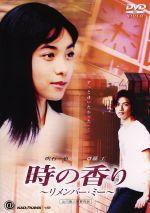 時の香り~リメンバー・ミー~(通常)(DVD)