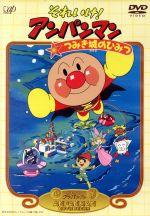 劇場版 それいけ!アンパンマン つみき城のひみつ(通常)(DVD)
