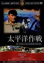 太平洋作戦(DVD)