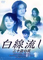 白線流し 二十歳の風(通常)(DVD)