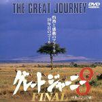 グレートジャーニー 8 FINAL(通常)(DVD)
