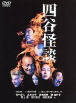 四谷怪談(通常)(DVD)