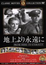 地上より永遠に(DVD)