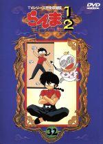 らんま1/2 TVシリーズ完全収録版 32(通常)(DVD)