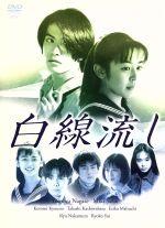 白線流し DVD-BOX(三方背BOX付)(通常)(DVD)